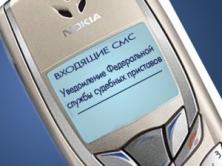Информация для граждан, получивших «долговые» SMS-сообщения