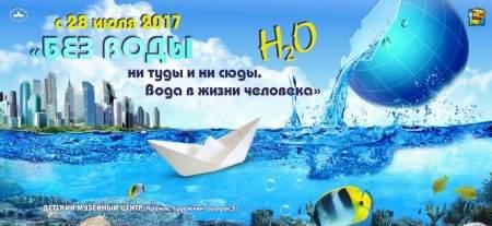 Новая музейная выставка расскажет о воде в жизни человека