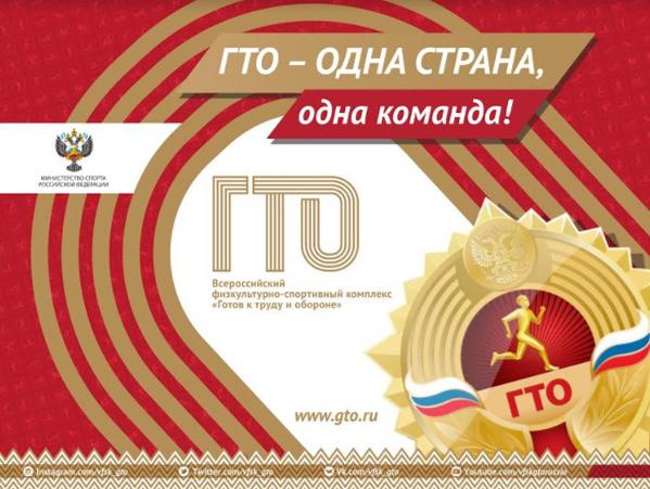 В Новгородской области проходит первый этап фестиваля «ГТО  одна страна, одна команда!»