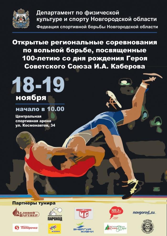 Традиционный турнир по вольной борьбе памяти Героя Советского Союза И.А.Каберова