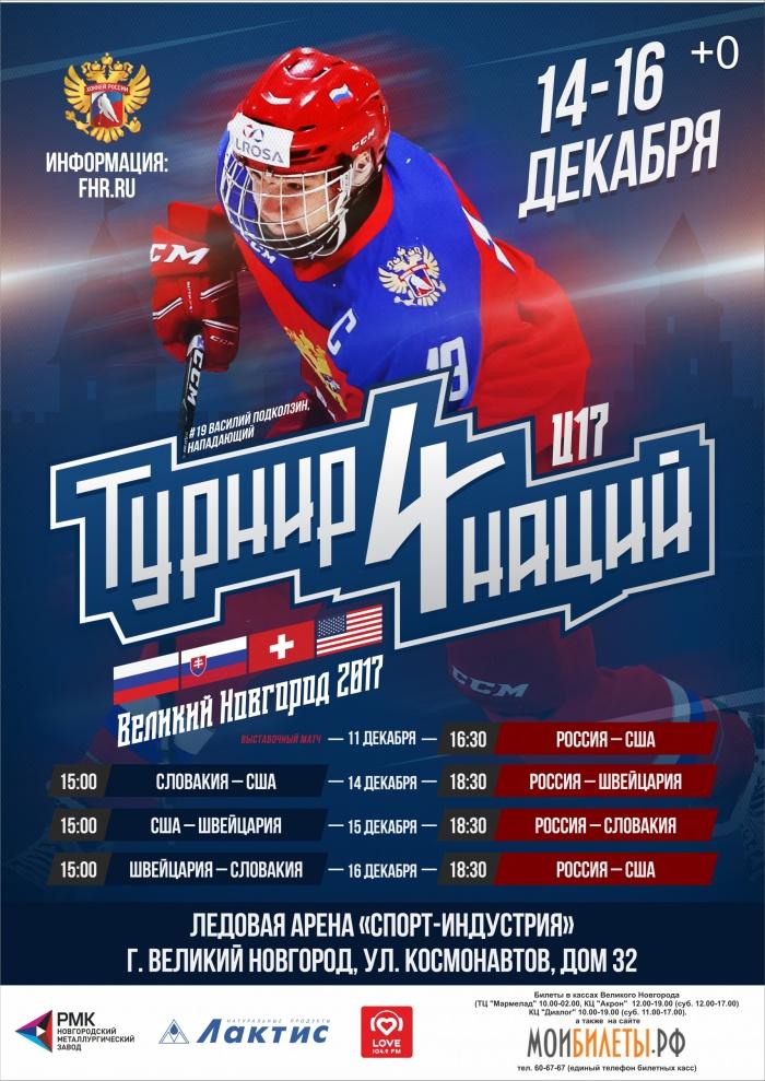 Великий Новгород вновь примет хоккейный турнир четырех наций