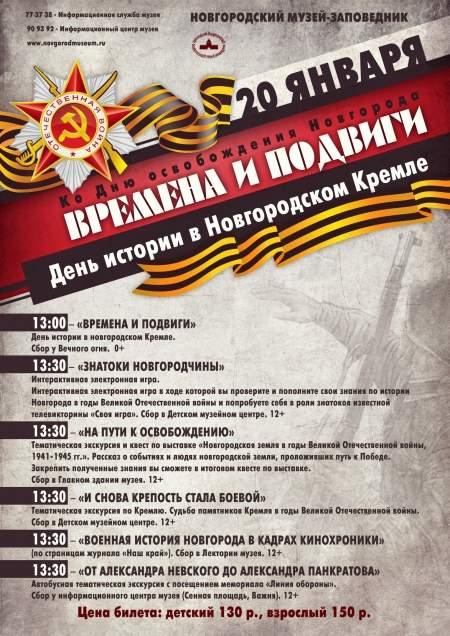 День истории «Времена и подвиги» в Новгородском Кремле