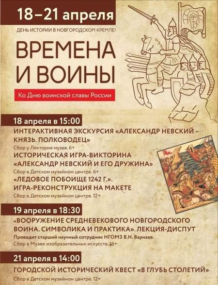 Дни истории «Времена и воины» в Новгородском Кремле