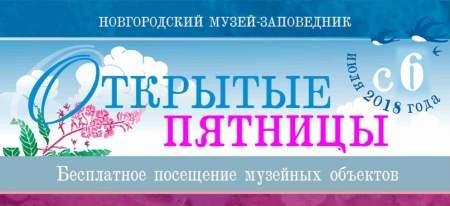 В Новгородском музее-заповеднике стартует восьмой сезон «Открытых пятниц»