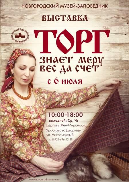 В Новгородском музее-заповеднике научат вешать и мерять