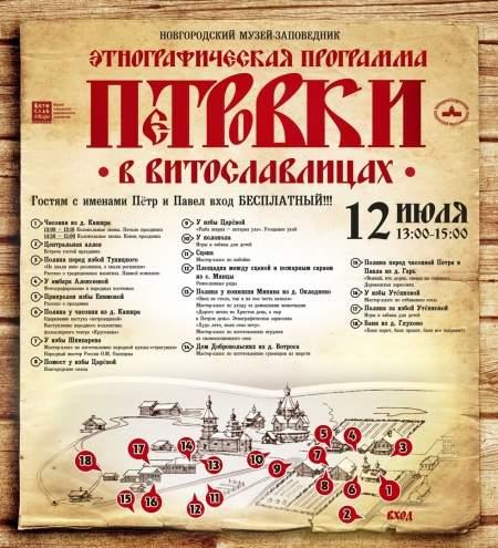 Петровки в Витославлицах