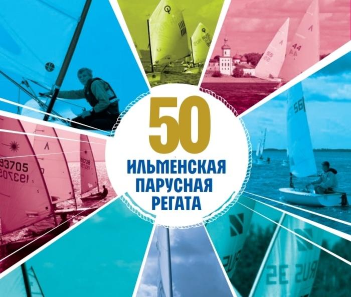 Юбилейная Ильменская парусная регата пройдет в Великом Новгороде