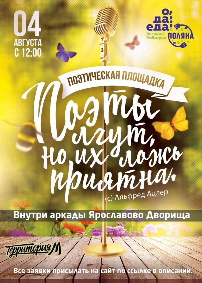 В Великом Новгороде впервые пройдет фестиваль молодежных субкультур «Территория М»