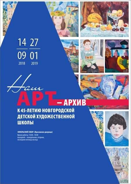 Новгородский музей-заповедник приглашает на выставку, посвященную 45-летию детской художественной школы