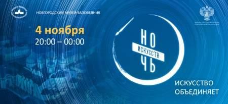 «Ночь искусств» в Новгородском музее-заповеднике
