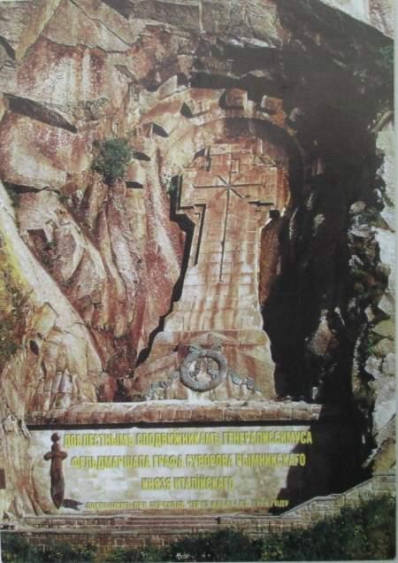 Выставка «Памятники А.В. Суворову в России и за рубежом» в филиале Новгородского музея-заповедника