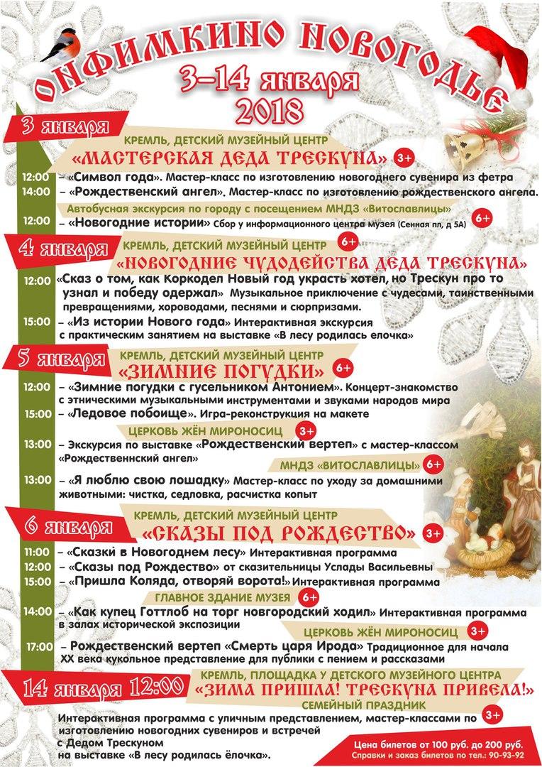 Онфинкино новогодье. Программ новогодних праздников в Великом Новгороде от Новгородского музея-заповедника