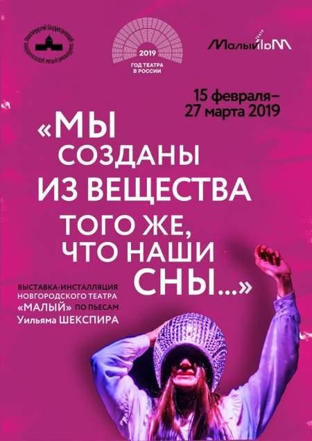 Театр «Малый» и Новгородский музей-заповедник погрузят зрителей в шекспировские сны