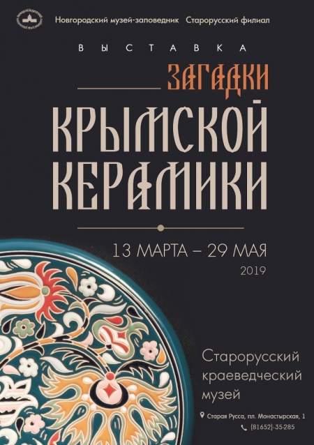 Загадки крымской керамики