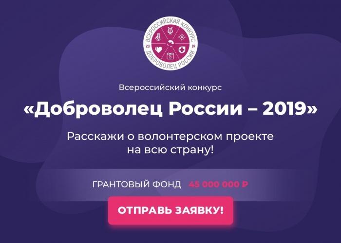 Открыт прием заявок на конкурс «Доброволец России  2019»