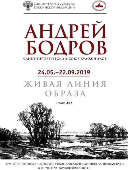 Выставка графики петербуржского художника Андрея Бодрова
