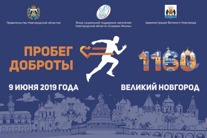 В Великом Новгороде пройдет «Пробег доброты»