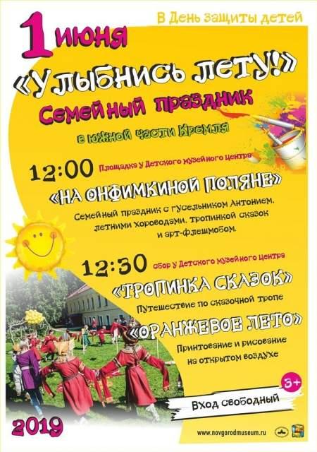 Новгородский музей-заповедник приглашает детей посетить экскурсии и выставки бесплатно