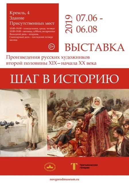 Новгородский музей-заповедник совместно с Государственной Третьяковской галереей сделают «Шаг в историю»