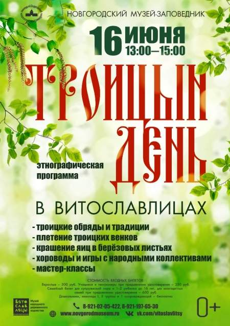 Праздник «Троица» в Витославлицах