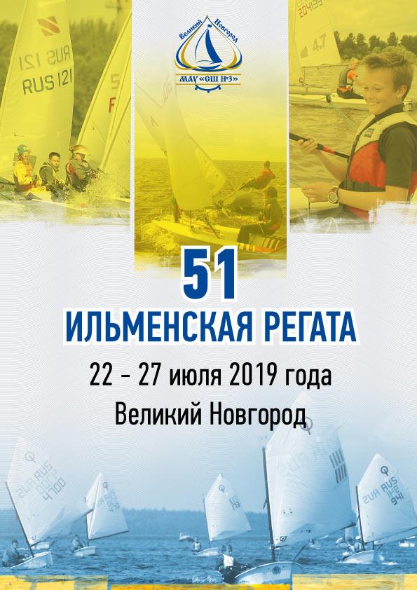 51-я Ильменская парусная регата соберет более 100 яхтсменов