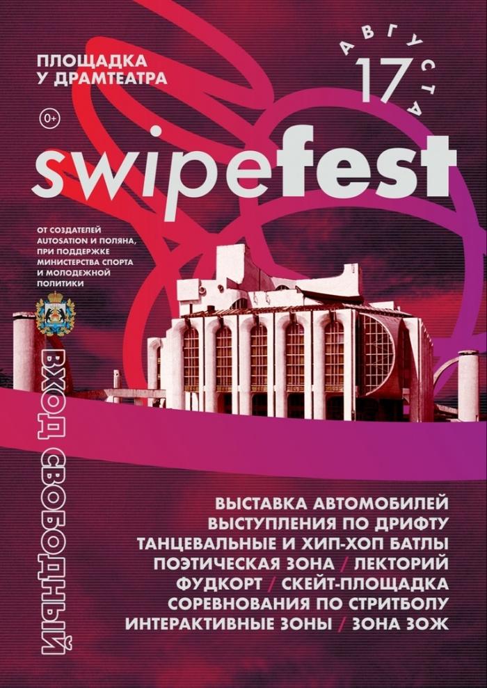 В Великом Новгороде пройдет фестиваль молодежных субкультур