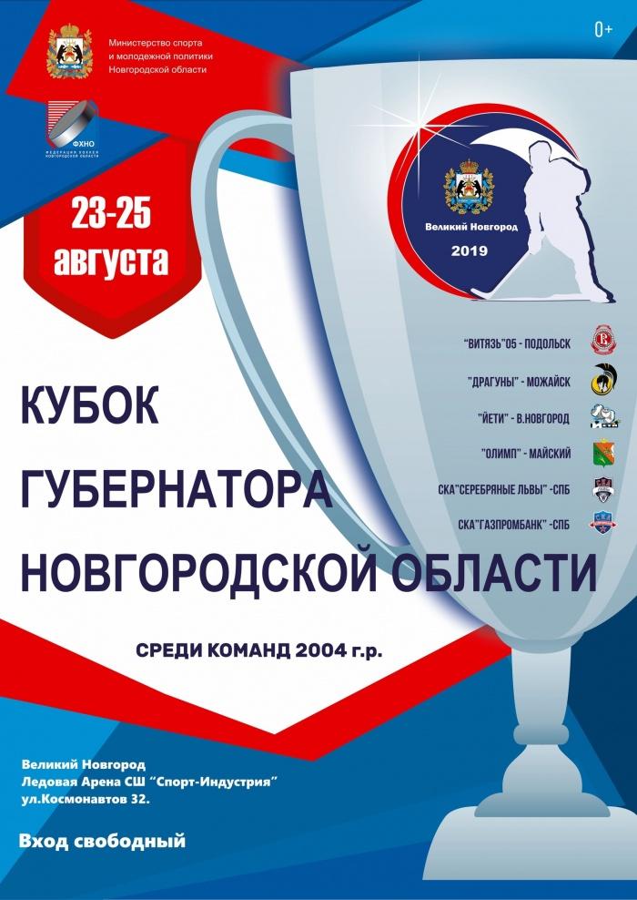 Шесть юношеских хоккейных команд сразятся за Кубок Губернатора области