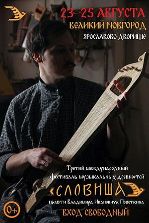 На открытии международного фестиваля «Словиша» выступят питерские музыканты