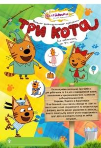 """Развлекательная программа """"Три кота"""""""