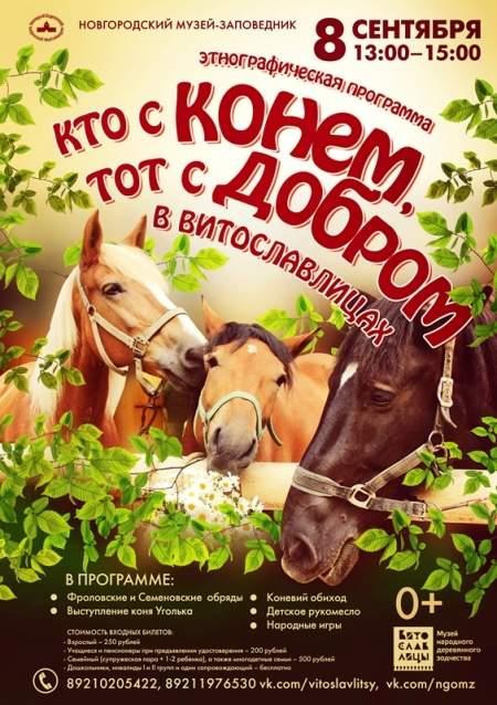 В Витославлицах пройдет этнографическая программа «Кто с конём, тот с добром»