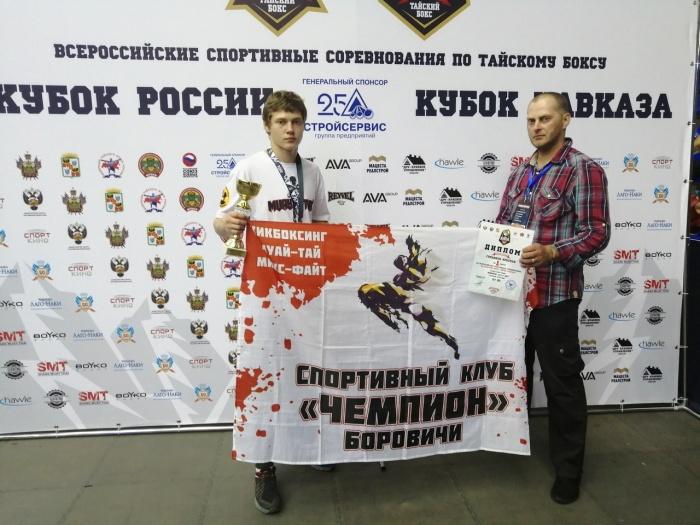 Боровичский спортсмен завоевал золото на всероссийских соревнованиях по тайскому боксу