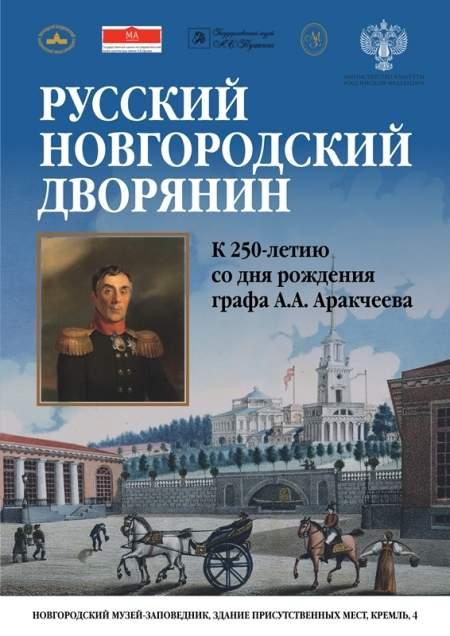 Новгородский музей-заповедник подготовил выставку к 250-летнему юбилею графа А.А. Аракчеева