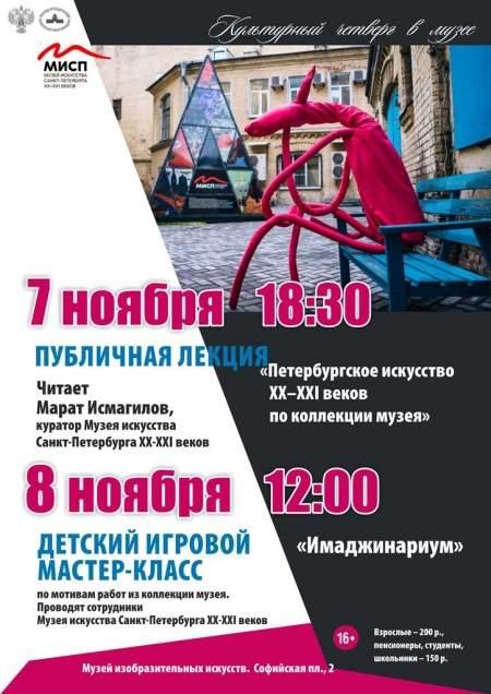 Просветительский проект «Арт-Пропаганда» из Санкт-Петербурга пройдет в Великом Новгороде