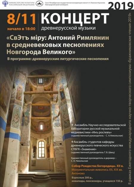 Концерт древнерусской музыки «СвЭтъ міру: Антоний Римлянин в средневековых песнопениях Новгорода Великого»