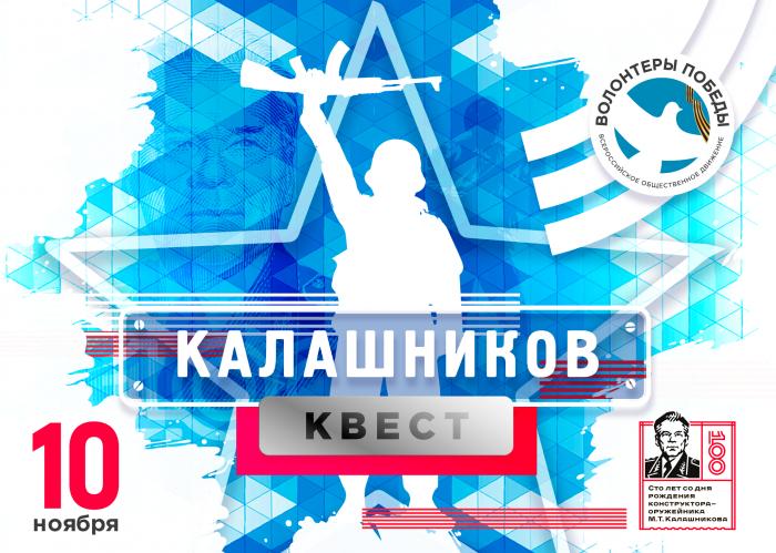 Новгородские активисты Волонтеров Победы проведут «Калашников – квест»