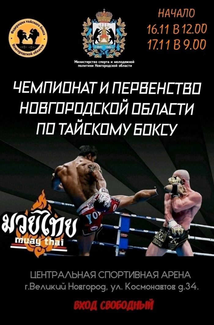 Чемпионат и первенство области по тайскому боксу пройдут в Великом Новгороде