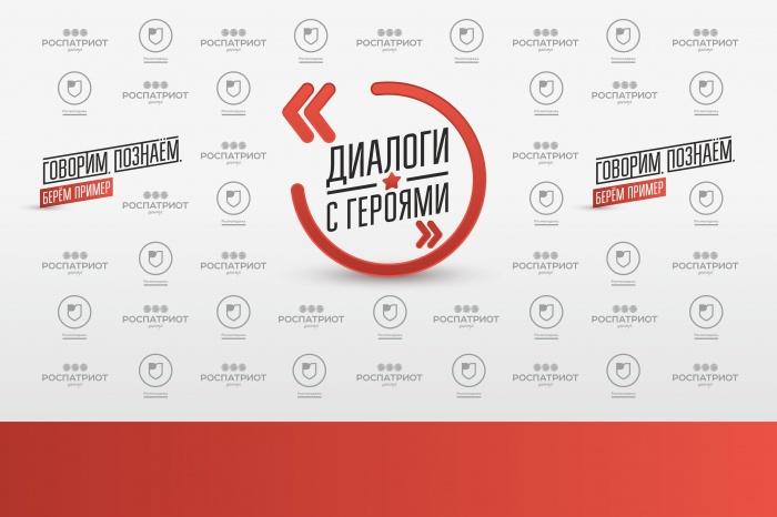 Новгородскую область посетят Герои России