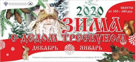 Каникулы в музее «Зима с Дедом Трескуном»