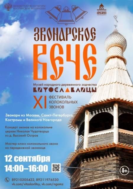 Новгородский музей-заповедник приглашает на XI Фестиваль колокольных звонов «Звонарское вече»