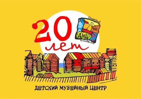 Большой семейный праздник «Дитячья слобода» в честь 20-летия Детского музейного центра