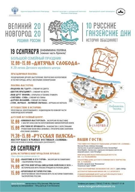 День истории в Новгородском кремле