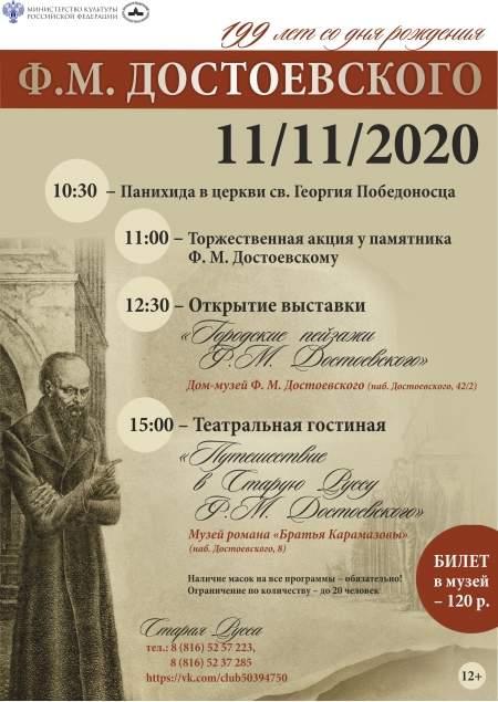 В Старой Руссе отмечают 199-летие со дня рождения Ф.М. Достоевского