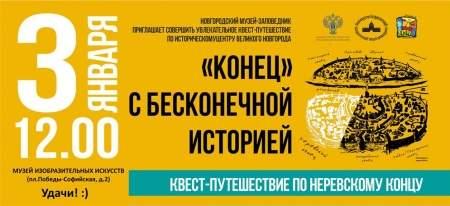 В Новгородском музее-заповеднике начинается серия квестов по исторической части города