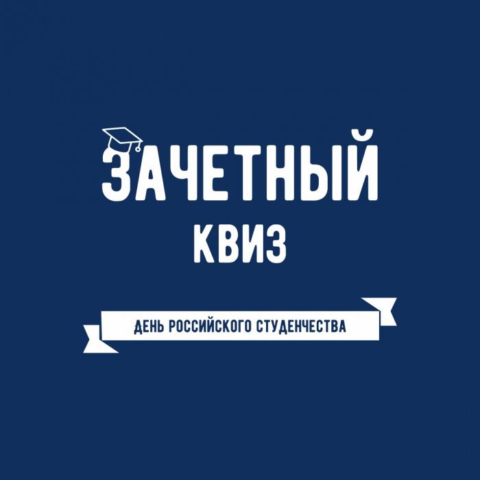 В День студента новгородцы сыграют в интеллектуальный онлайн-квиз
