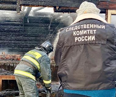 Маловишерским межрайонным следственным отделом проводится проверка по факту гибели мужчины на пожаре