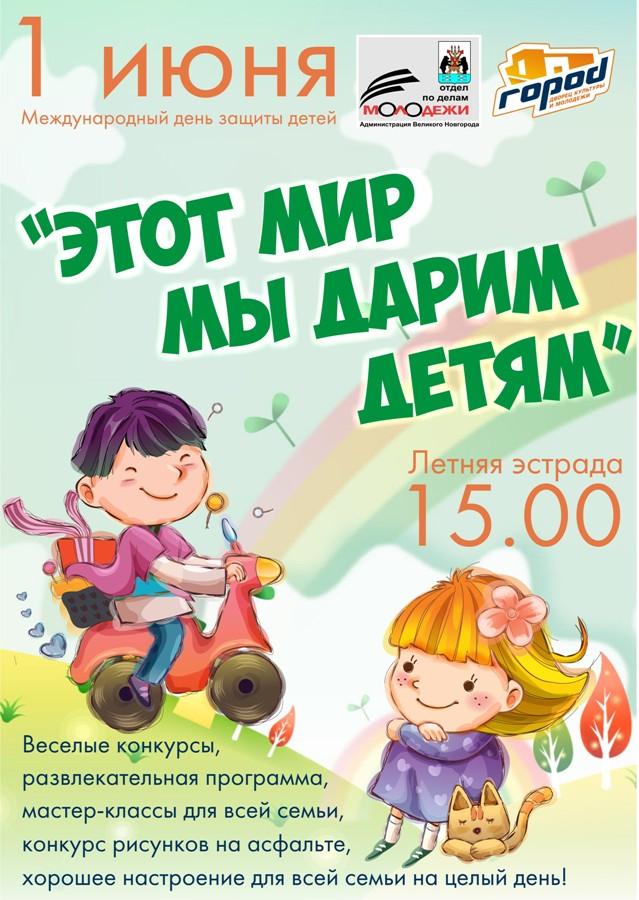 Весёлые конкурсы ко дню защиты детей