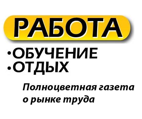 Вакансии великий новгород свежие объявления объявления куплю диэтиленгликоль марка а