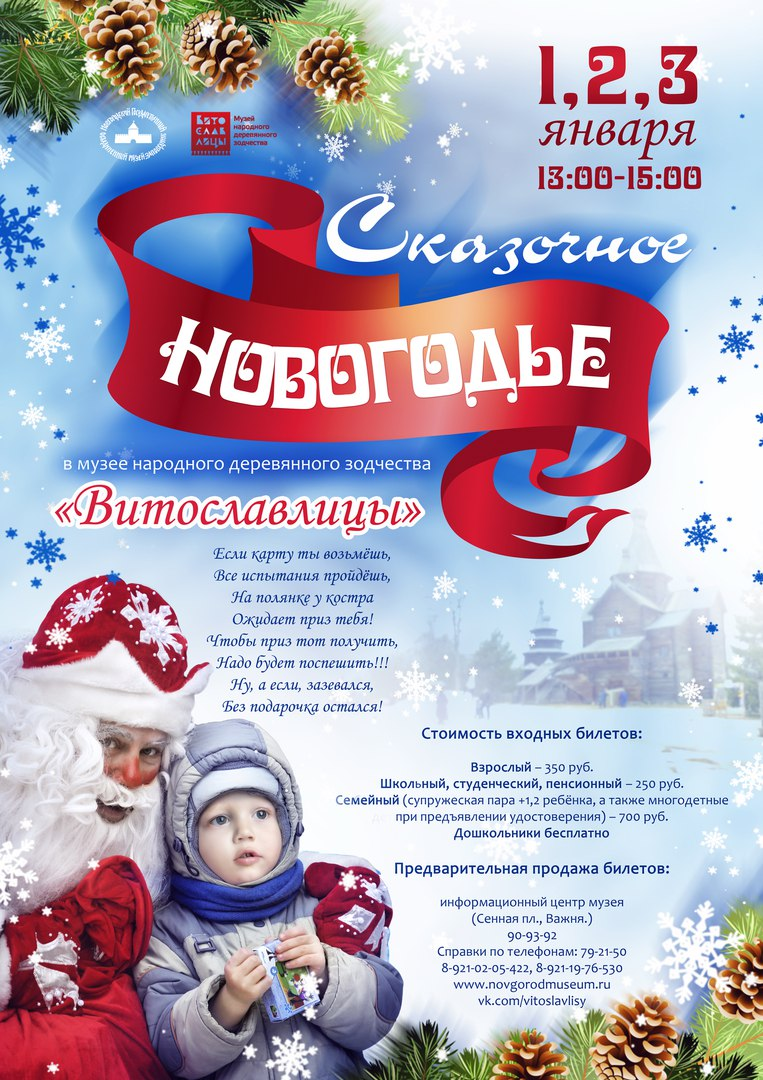 «Сказочное Новогодье» в Витославлицах. Программ праздника на 1,2,3 января