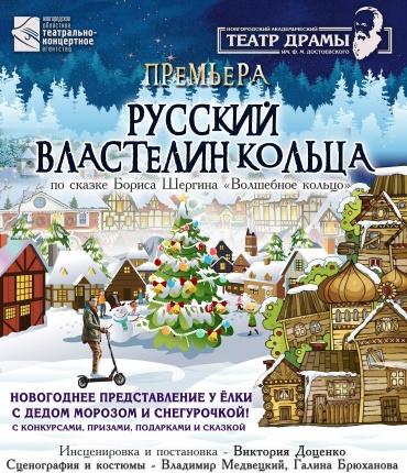 Новогоднее представление у Ёлки с Дедом Морозом и Снегурочкой.