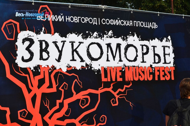 Фестиваль Звукоморье 2018. Фото